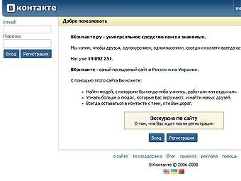 """В Сеть выложили логины и пароли 135 тысяч пользователей """"Вконтакте"""""""