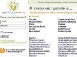 """""""Одноклассники"""" стали платными"""
